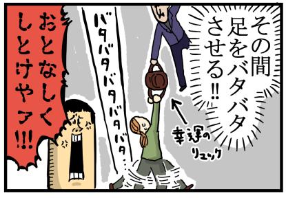 ジュラパきらいシリーズ7