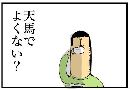 花のち晴れ感想1