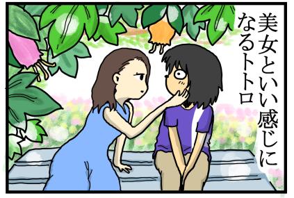高嶺の花14