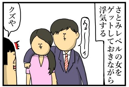 高嶺の花5