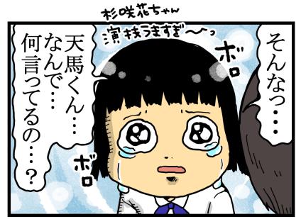 花晴れ5-12