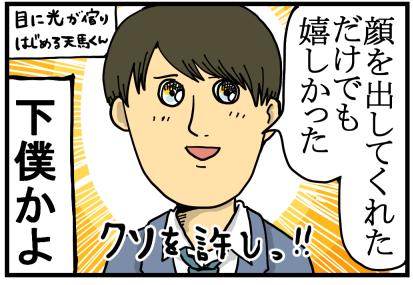 花のち晴れ感想3-2