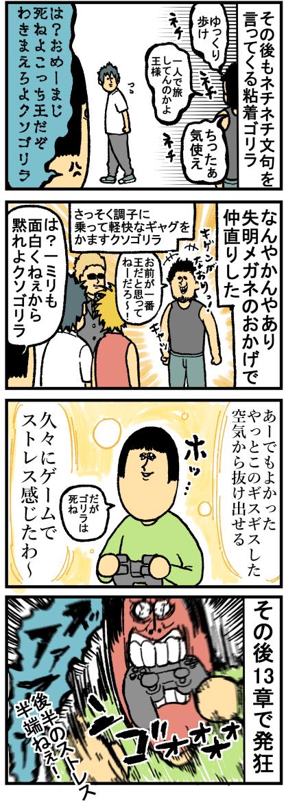 ff15-2