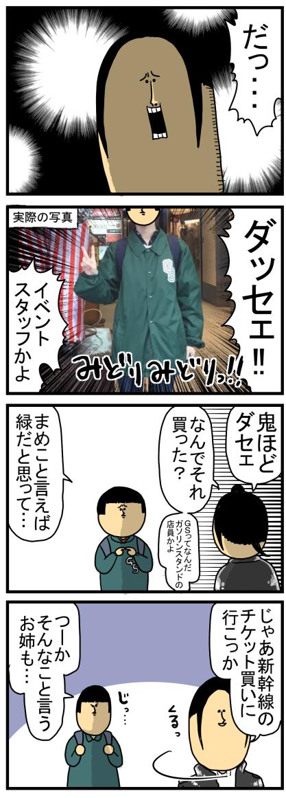 大阪1-1