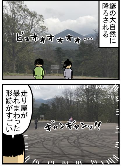 青森①-6