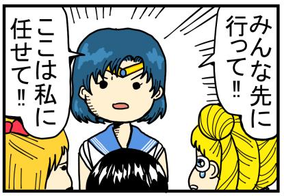 セーラームーンあみちゃん16