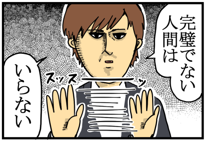 花のち晴れ感想3-3