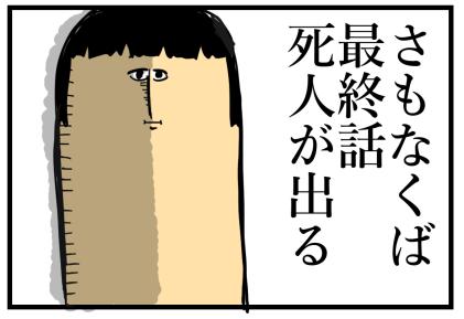 花のち晴れ感想4-7