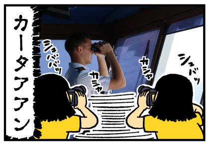 船最終日後編6