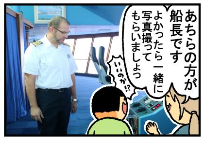 船最終日後編4
