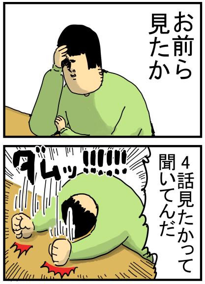 はじこい2-1