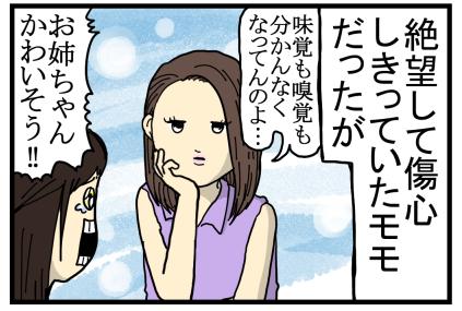 高嶺の花2
