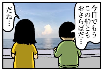船最終日1