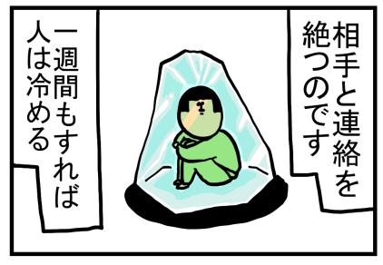 相談室4-9