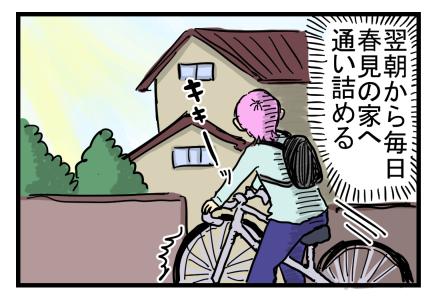 はじこい3-5