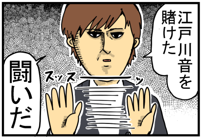 花のち晴れ感想4-11
