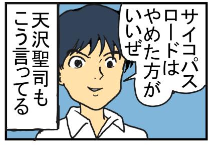 花のち晴れ感想4-8
