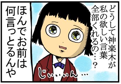 花のち晴れ感想3-21