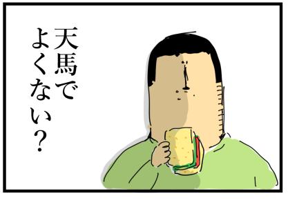 花のち晴れ感想2