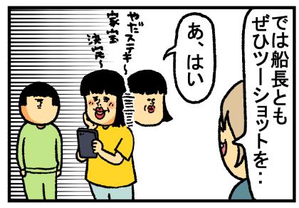 船最終日後編10