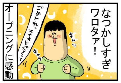 セーラームーンアニメ1