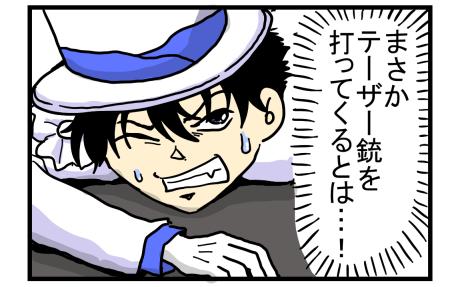 コナン紺青の拳6