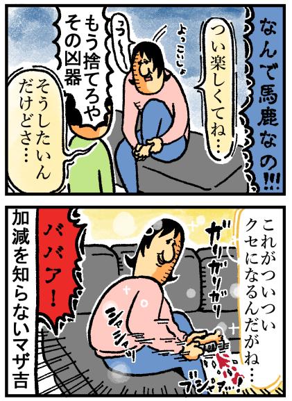 マザ吉残酷物語-2