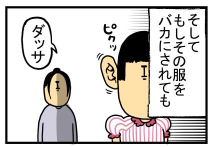 服レンタル1-21