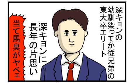 深キョン1-20