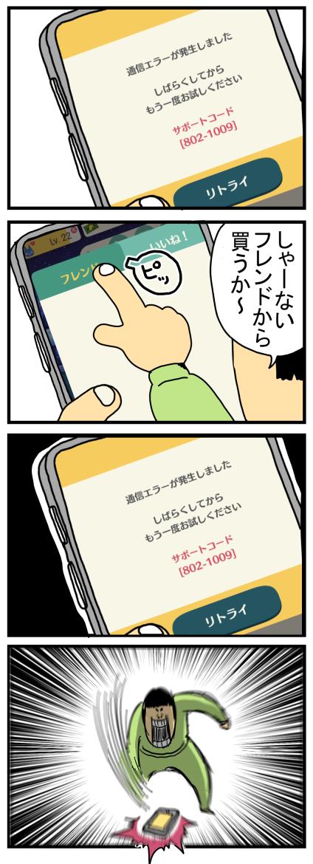 ポケ森2-1