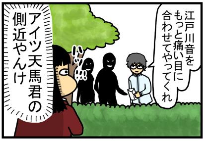 花のち晴れ感想3-11
