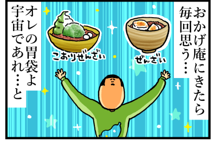 おかげ庵-4