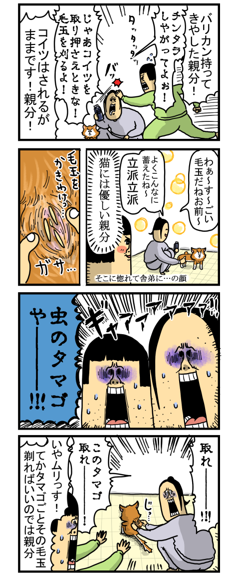 捨て猫4-2