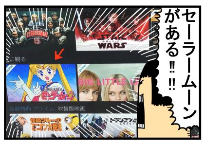 セーラームーンアニメ22