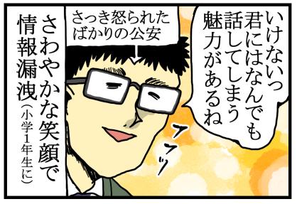 映画感想「コナンぜろしこ」5