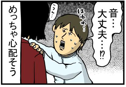 花のち晴れ感想3-7