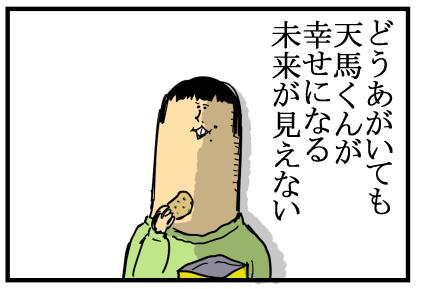 花のち晴れ感想3-27