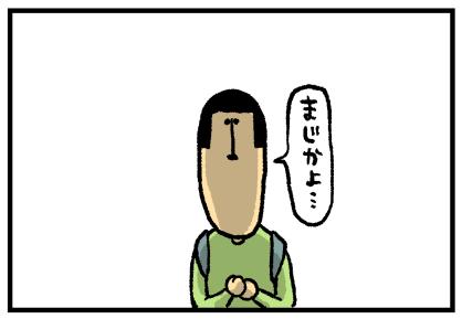 タイその21