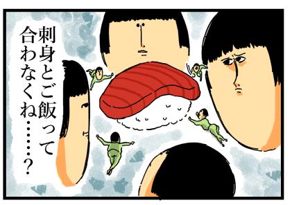 北海道1-8