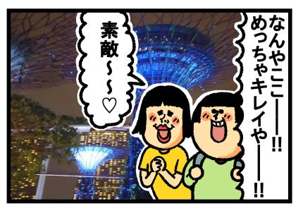 シンガポール1日目29