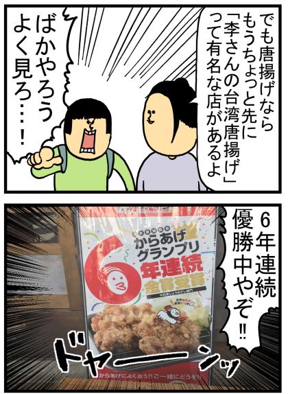大須1-4