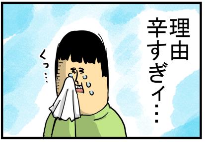花のち晴れ感想3-17