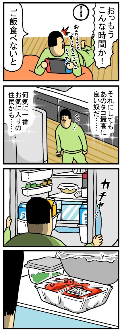 どうぶつの森5-2