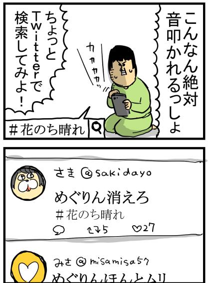 花のち晴れ感想19