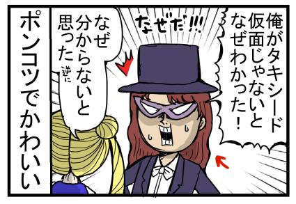 セーラームーンアニメ7