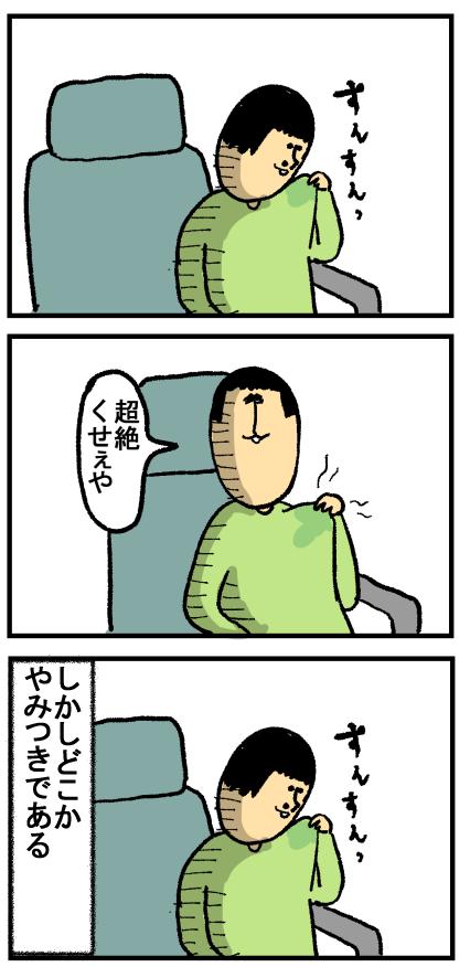 419-3
