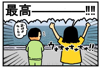 豪華客船2日目5