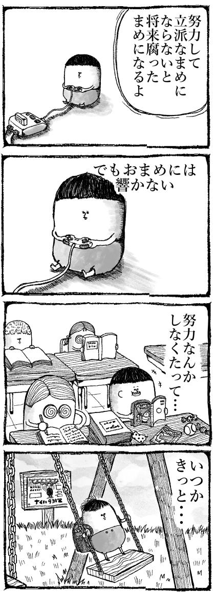 おまめの一生1-2