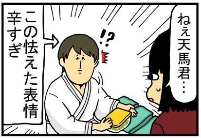花のち晴れ感想3-10