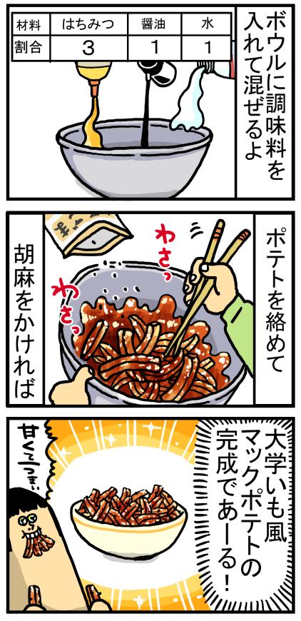 あーママレシピ1-1